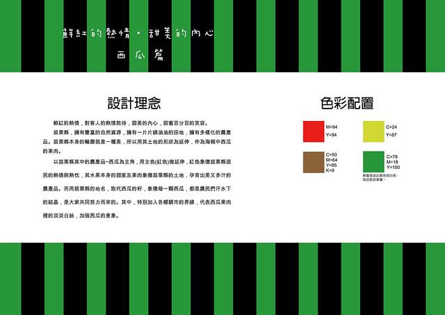 吳金燕-作品設計圖(西瓜篇)