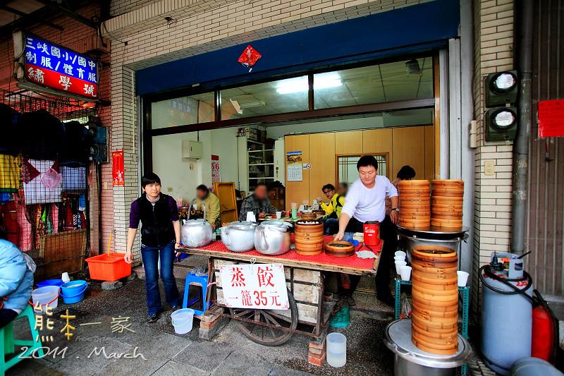 民權街無名早餐|老街早餐蒸餃|銅板價蒸餃|三峽傳統無名早餐