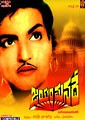 Jayam Manade Telugu Movie