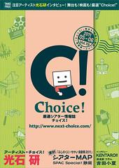 「Choice! vol.19」2011年5-6月号