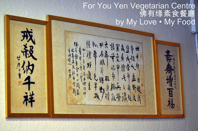 2011_04_23 For You Yen Vegetarian Restaurant 003a