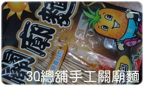 [試吃] 真的有咬勁QQQ的3Q總舖手工關廟麵