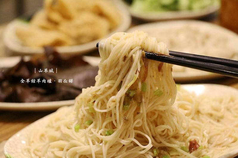 三重餐廳山羊城全羊館羊肉爐三重重陽店065