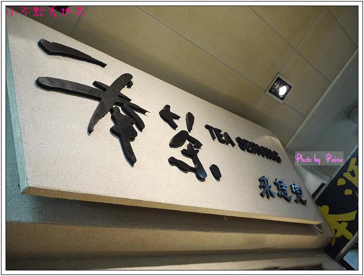 奉茶梅子乳霜 (5).jpg