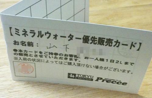 東急ストアのミネラルウオーター優先販売カード