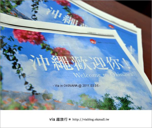 【沖繩自由行】Via帶你玩沖繩~來趟浪漫的初春沖繩旅〈行程篇〉4