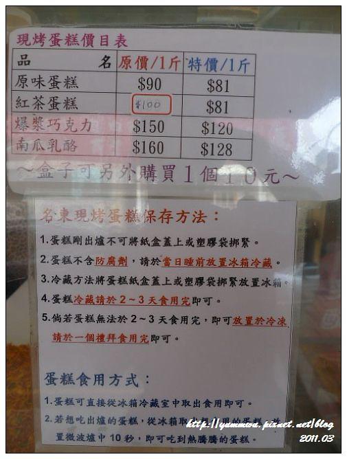 名東現烤蛋糕 (3)