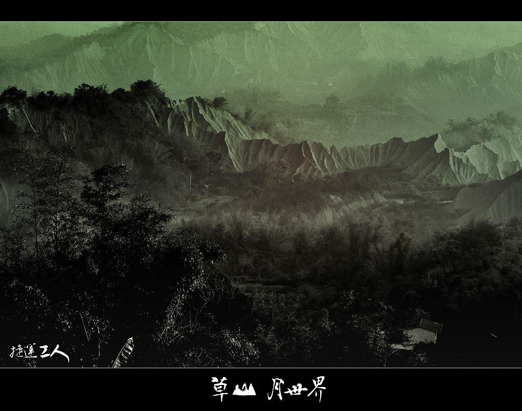 ++草山.月世界++