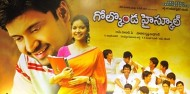 Golconda High School Telugu Movie