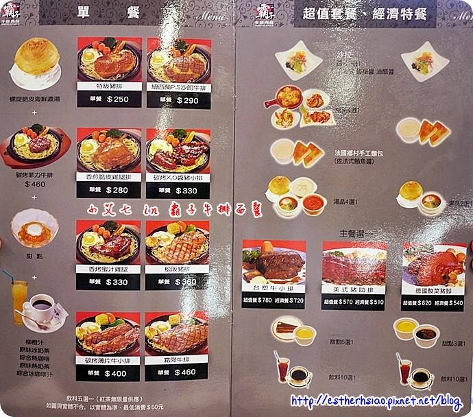 4 菜單二