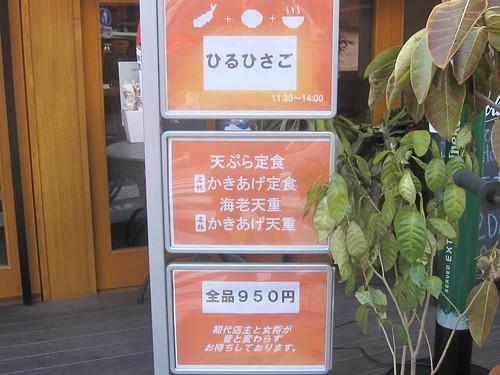 メニュー@天ぷらひさご(練馬)