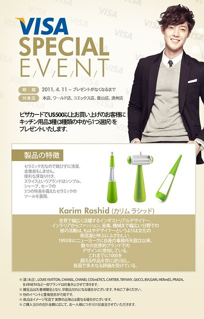 Kim Hyun Joong Visa Special Event [11.04.11]