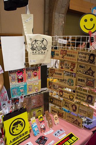 妹斗屋@RG7 的販售品一覽