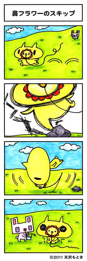 むー漫画15_鼻フラワーのスキップ
