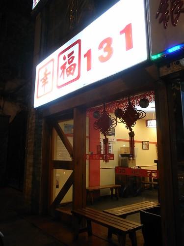 幸福131(宛平路店)
