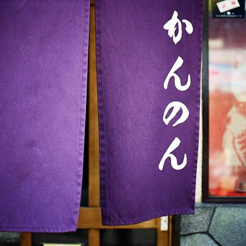 """Các từ thuần tiếng Nhật đều có kết thúc là nguyên âm hoặc chữ """"n"""""""