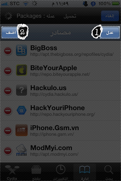 Cydia sources iphone gsm vn