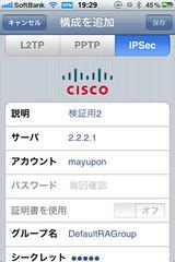 2.VPN設定