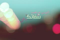 (-PinkFarasha.*) Tags: من 2011 ♥♥♥ شفاتك همسة أذوب ومنك pinkfarasha