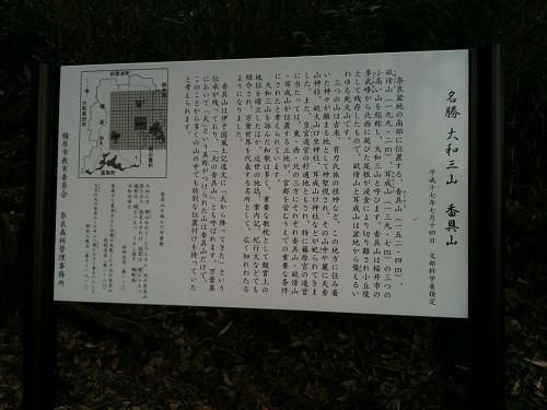 天香久山@大和三山サイクリング-05