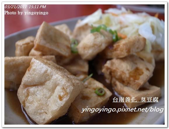 台南善化_臭豆腐20110321_R0018713