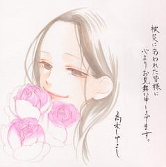 110423 - 「PRAY FOR JAPAN!」by 漫畫家「高木しげよし」
