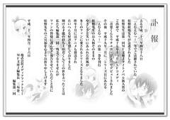 110426(2) - 輕小說家「松野秋鳴」已經在18日去世,留下《MM一族》未完遺作。