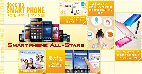 docomo2011夏モデル新商品・新サービス発表会