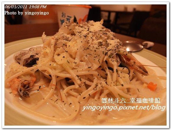 雲林斗六_幸福咖啡館20110603_R0029674