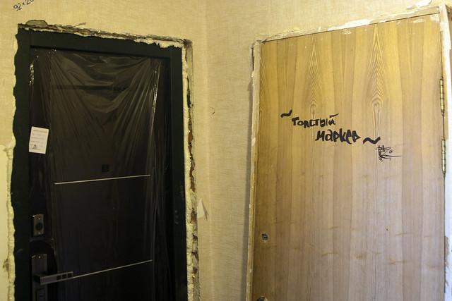 Поменял дверь