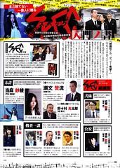 オトナファミ (2011/05) P.58