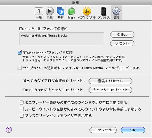 iTunes Mediaの場所