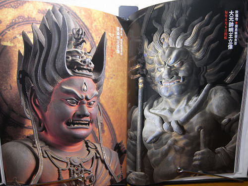 書評『日本の秘仏』-07
