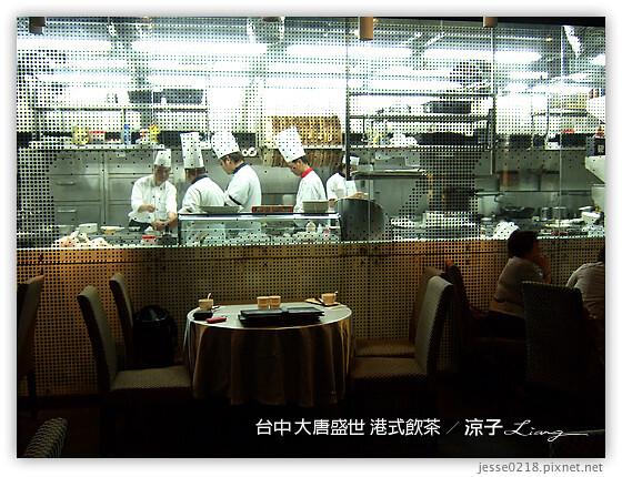 台中 大唐盛世 港式飲茶 7