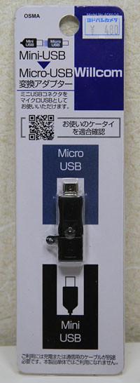 スマートフォン充電器変換アダプター