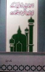 Ashab RAsool (SAWW) k Afraaz o Okaat - Urdubooks (Asif169) Tags: k o saww rasool ashab afraaz urdubooks okaat