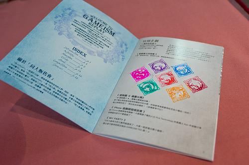 冊子裡的集印活動