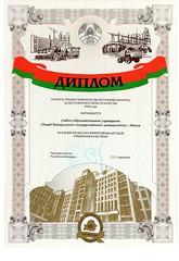 Прэмія Ўраду ў вобласці якасці 2004