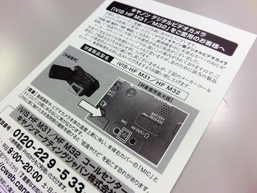 iVIS HF M31 不具合