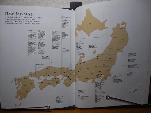 書評『日本の秘仏』-02