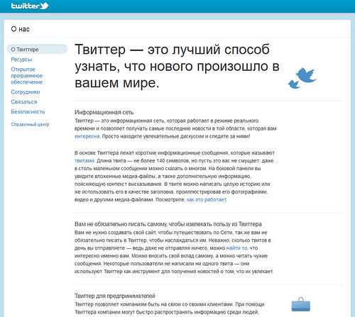 Russian Twitter Interface