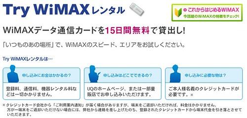 Try WiMAXレンタル | UQ WiMAX ?高速モバイル通信、高速モバイルインターネットのデータ通信カードを提供
