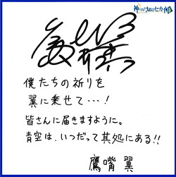 神知动画cast为日本地震的祈福应援 - saya - an Endless Tale