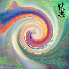 swirl_6_Love (fratch) Tags: painterly love colorful peaceful swirl visionary brushstrokes spriitual chinesecaligraphy fratch virginiadickens