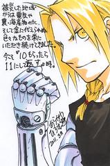 110408(2) - 「PRAY FOR JAPAN!」by 漫畫家「荒川弘」