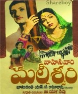 Malleswari Telugu Movie
