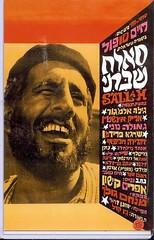 Israel Jewish Haim Topol scan0045 (stephaniecomfort) Tags: israel northafrica musical morocco jewish actor entertainer yemen immigrant sephardic topol shabati
