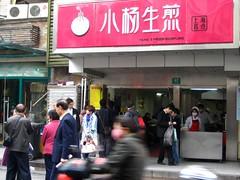 Yang's Fried Dumpling