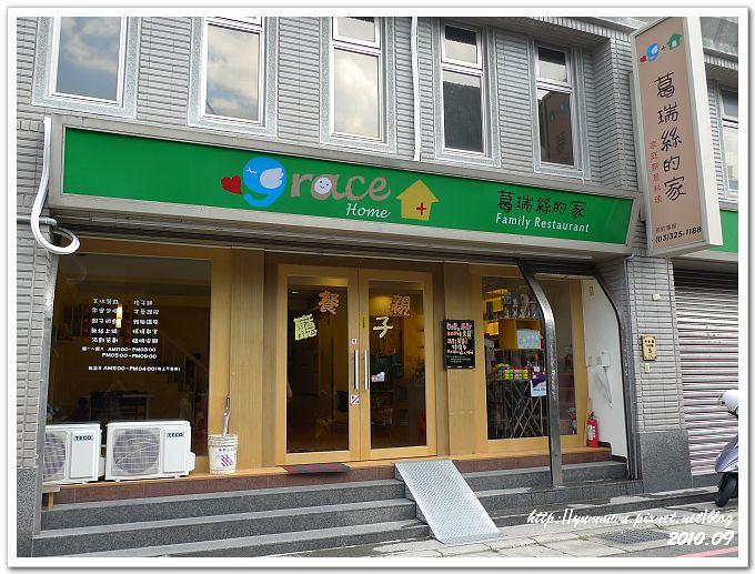 葛瑞絲親子餐廳(1)