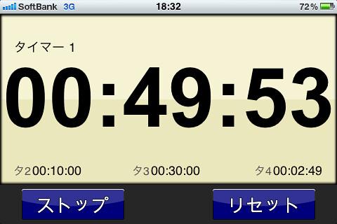 iPhoneアプリ『タイマー』-03